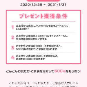 J-Coin Pay紹介します!