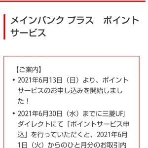 三菱UFJダイレクト、Pontaポイントサービス