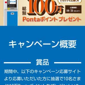 ローソン銀行ATMキャンペーン