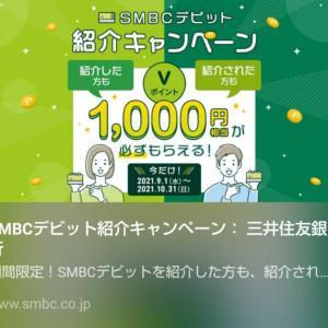 SMBCデビット紹介キャンペーン