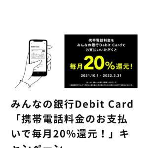 みんなの銀行デビットカードキャンペーン