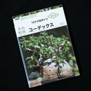 NHK趣味の園芸のコーデックス本