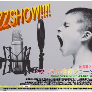 FMラジオ番組『バズショー』3月からリクエスト曲やご質問、メッセージ受付開始~♪