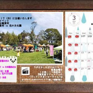 【雑貨屋さん・3月の営業日カレンダーできますた】