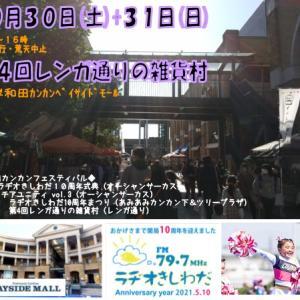 10/30+31開催【出店者募集中】第4回レンガ通りの雑貨村in岸和田カンカンベイサイド