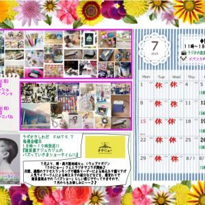 【雑貨屋さんの営業日・7月のカレンダー】