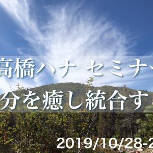 【セミナー】高橋ハナ先生セミナー開催【お茶会】