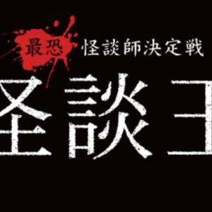 小笠原まさや怪談王★九州大会参戦!