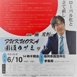 【福岡開催】FUKUOKA国護りサミット(日程:2017年6月10日)
