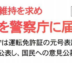 警察庁は運転免許証の元号表記を「西暦」に変更案を公表し国民の意見公募を開始