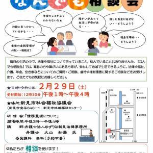 2月29日新見なんでも相談会開催!!