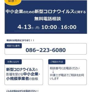 中小企業向けのコロナウイルスに関する無料電話相談(岡山弁護士会)