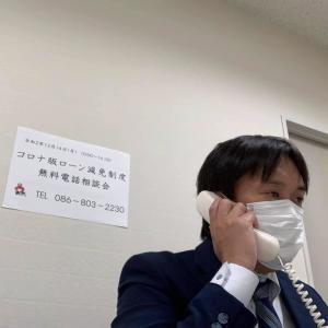 コロナ版ローン減免制度に電話無料相談会