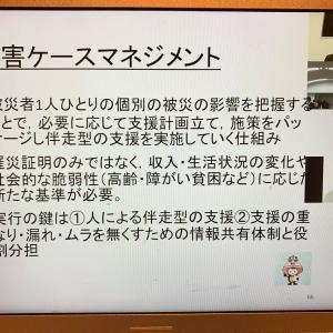 和歌山弁護士会の災害対策研修「被災者支援に必要な法律知識ー平成30年7月豪雨災害の経験から」