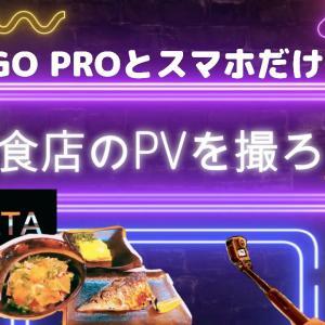 GO PROとスマホだけで飲食店のPVを撮ろう企画!!