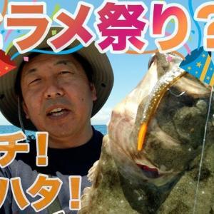 【YouTube】ヒラメ祭り