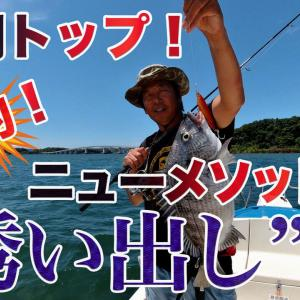 【YouTube】必見! 黒鯛トップ「誘い出し」アクション全公開!