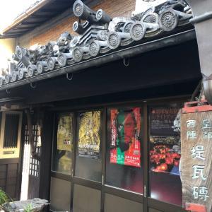 京都旅行もいよいよ最終コーナー、昼飯から晩飯まで