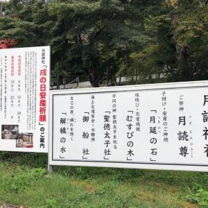 月読神社、松尾大社