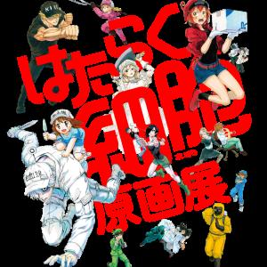 【はたらく細胞 原画展】開催中!!!!!