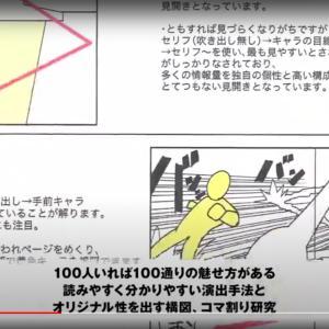 マンガ塾の授業紹介動画!