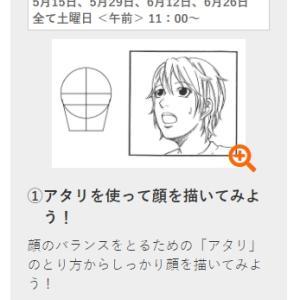 体験入学が始動!!