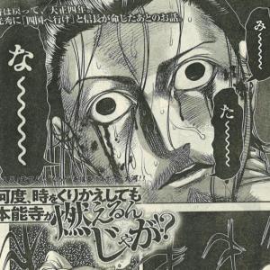 織田信長は優しい領主?【なんじゃが】第24話!!