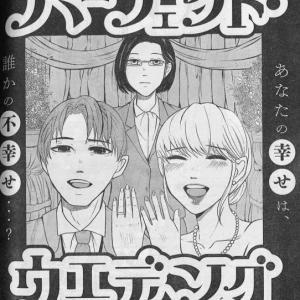 卒業生たかばやし澪先生の読切が好評掲載中です!!