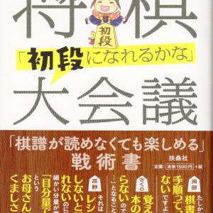さくらはな。先生関連書籍大紹介!第2段【将棋「初段になれるかな」大会議】!