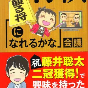 さくらはな。先生関連書籍大紹介!第三段【将棋「観る将になれるかな」大会議】!