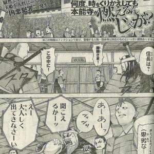 絶好調!「なんじゃが」第28話!!
