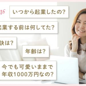 いまでも可愛いままで年収1000万円なの?