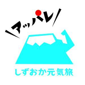 1人最大5000円「バイ・シズオカ~今こそ!しずおか!!元気旅!!!~」が全国へ拡大して復活