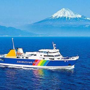 【駿河湾フェリー】静岡県民【無料】キャンペーン 始まります