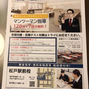 お得☆トライ松戸駅前校 移転リニューアルキャンペーン!