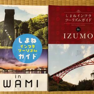 しまねインフラツーリズムガイド in IZUMO