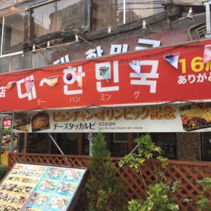 「 大韓民国 」