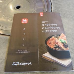 2019年   夏   韓国・食の旅  vol.10 7月30日 AM9:00頃 24時間営業店の朝食