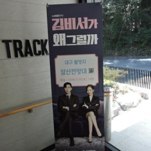 2019年   夏   韓国・食の旅  vol.13  7月30日 12:45頃  ドラマの展望台へ