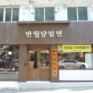 2019年   夏   韓国・食の旅  vol.18 7月30日 17:00頃 冷麺の様な麺