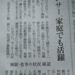 メディア掲載情報 ~読売新聞~