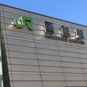 GOTO函館新幹線の旅