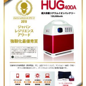 防災非常用蓄電池『HUG400A』 導入速報!『ヒトマチクラス㈱様、(有)テクノ工機様』