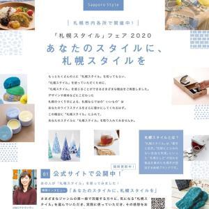 札幌スタイル 大人のためのワークショップ 2月25日午前と夜の2回開催セントモニカ クリーム作り