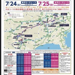 ○⚠️自転車ロード開催に伴う交通規制があります⚠️○