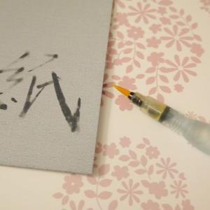これは便利! 書道の練習や趣味に使えるダイソーの水書き用紙