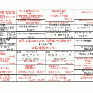 ★9/17(火)一日限定オープン!「サンショップ」会場/末広地区センター(旭川市末広末広2‐4)