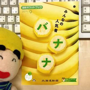 「みんなの人気者 バナナ」道新ポケットブック2019年9月号