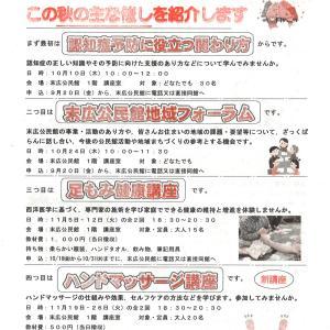 旭川市末広公民館NEWS第57号(令和元年9月)催しいろいろ!公民館フェスティバルもありますよ♪
