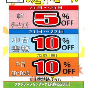 ★9月3連休セール「BOOK NET ONE(ブックネットワン)末広東店」旭川市末広東1条6丁目